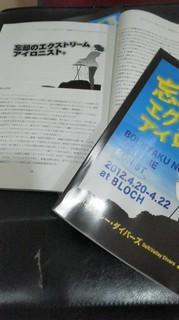 20120421102640.jpg